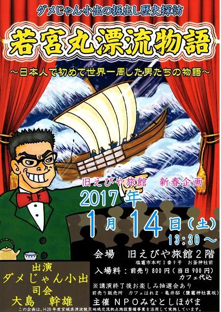 『若宮丸漂流物語』講演会のお知らせ