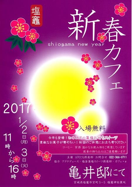 『新春カフェ 2017』のお知らせ