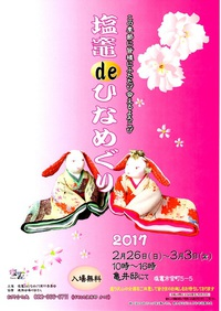『塩竈deひなめぐり2017』のお知らせ