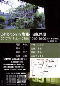 Exhibition in 塩竈・旧亀井邸の開催のご案内