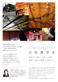 「桜の間」天井画修復完成記念『お披露目会』のご案内