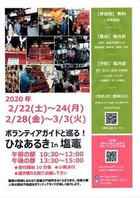 ※「ボランティアガイドと巡る!ひなめぐりin 塩竈」開催!