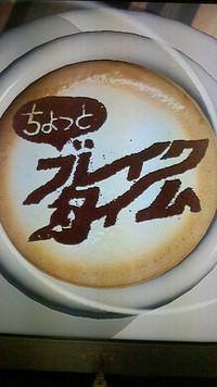 """『4月28日11時35分〜""""ちょっとブレークタイム""""必見です!』"""