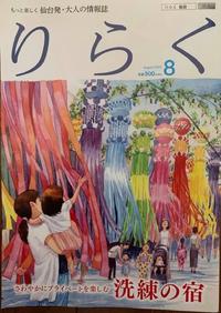 『りらく8月号のお知らせ』