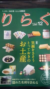 『仙台発・大人の情報誌りらく12月号発売のお知らせ』
