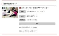 スクールイベントin盛岡 開催します!
