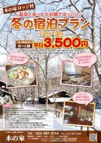 木の家ロッジ村「冬の宿泊プラン」