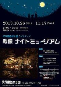 天守閣自然公園ライトアップ「秋保ナイトミュージアム」 開催のお知らせ