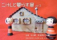 こけしと暮らす展vol.3