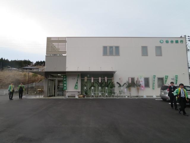 仙台銀行が歌津にオープン