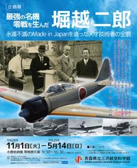 世界最強の名機零戦を生んだ「堀越二郎展」開催中