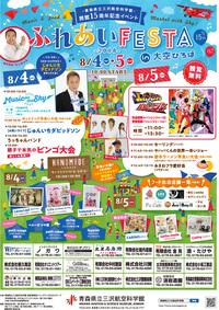 8月4日・5日「ふれあいフェスタ」開催、家族連れで賑わう!!