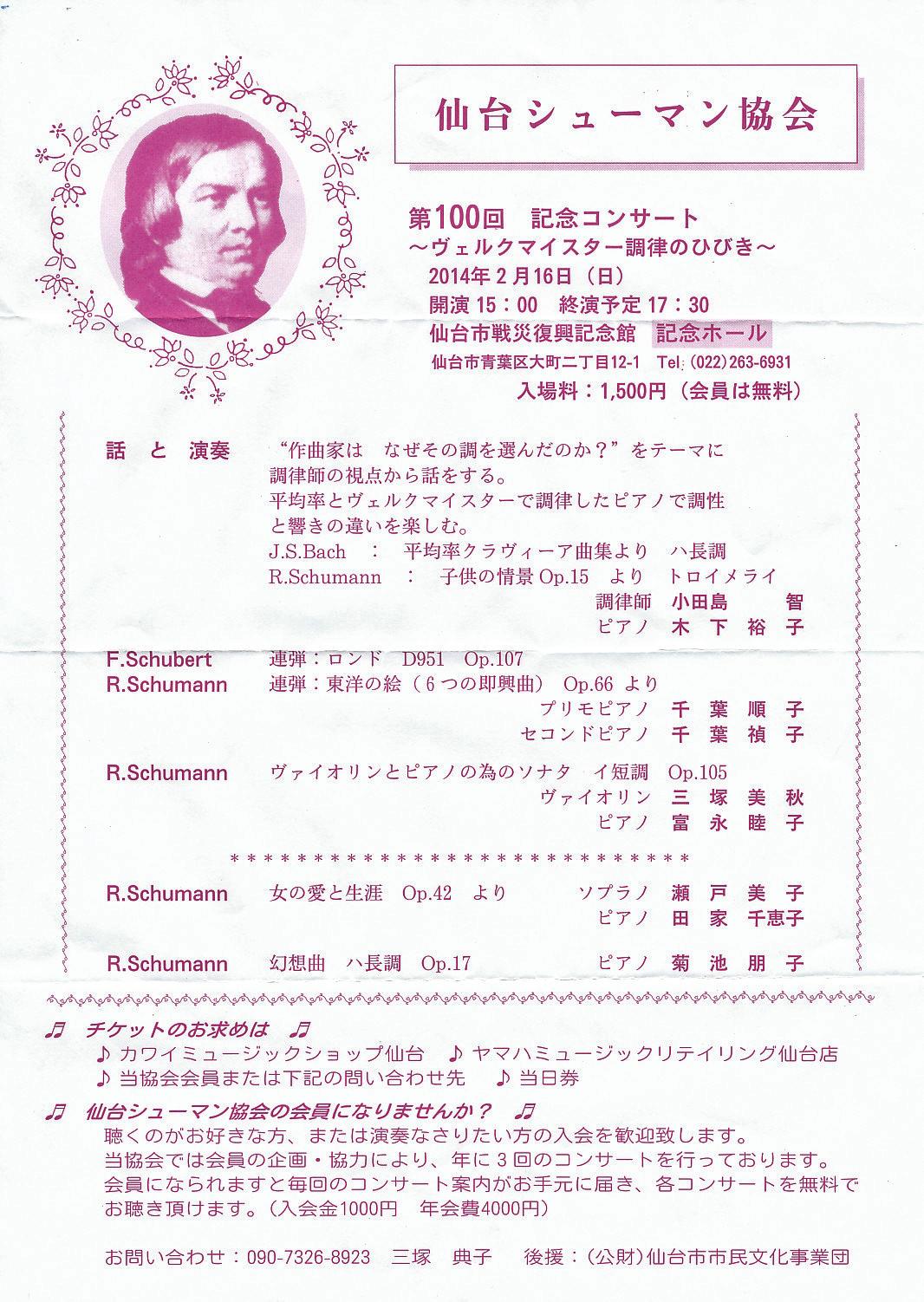 第100回 記念コンサート 仙台シューマン協会