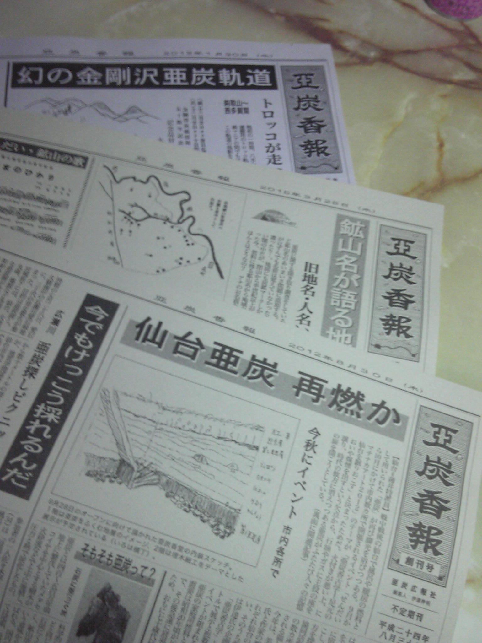 亞炭香古学〜山のひかり、川のほし展〜