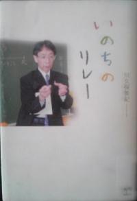 この前 読んだ本