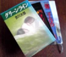 昨日借りてきた本です。