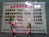 納豆かき揚げ蕎麦