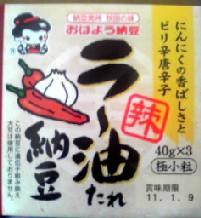 ラー油たれ納豆ですって。