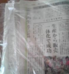 天気と新聞