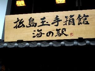 松島玉手箱館