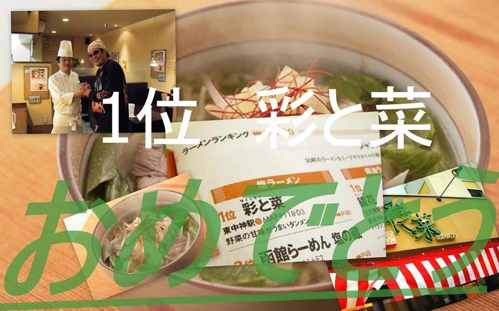 あはは♪クラブ 東京昭島聖地  彩と菜  仙台プリーズ☆