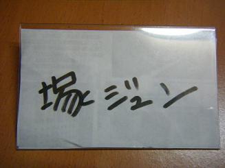 美のアナライズ☆塚ジュンさん