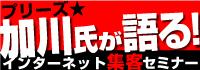 ☆だておとこ氏&船井総研 筆本氏&プリーズ☆加川の美笑顔