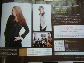 おまたせ~プリーズ☆オープン22周年&S-style12月号