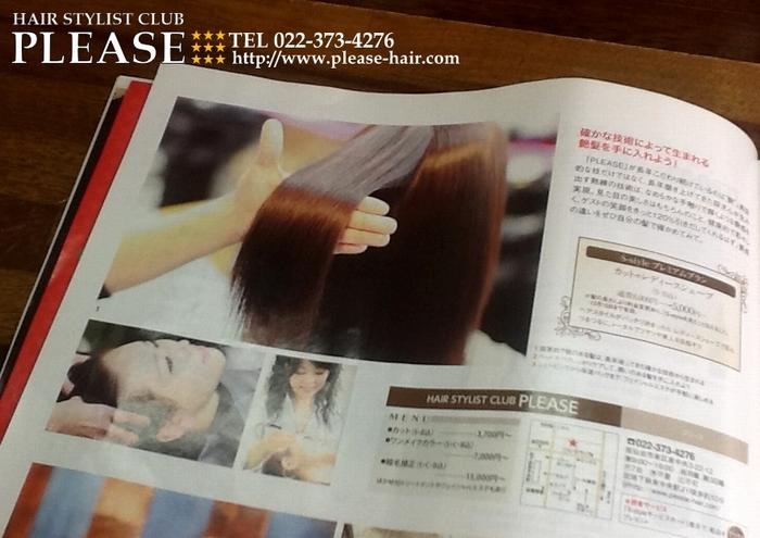 確かな技術によって生まれる艶髪を手に入れよう!プリーズ☆加川