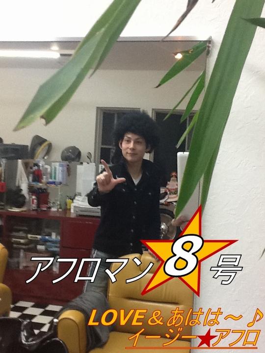 Yes!イージー★アフロマン8号☆LOVE&あはは~♪