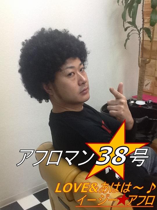 リーゼント★アフロマン38号☆LOVE&あはは~♪