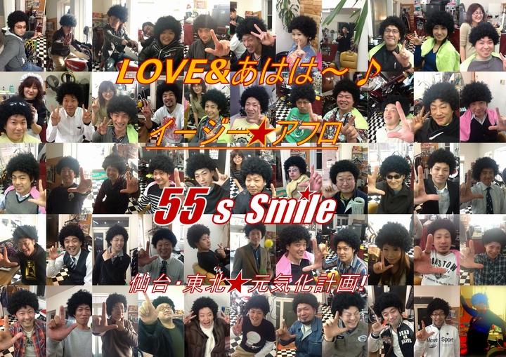 55s Smile!イージー★アフロ☆LOVE&あはは~♪