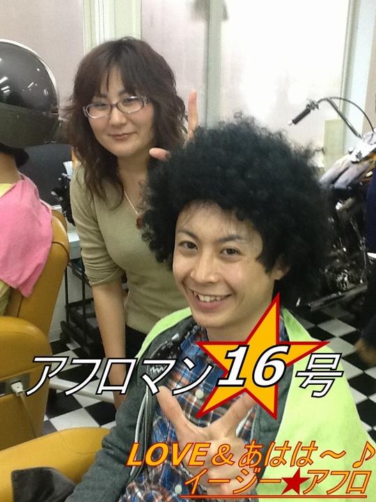 新シリーズ!イージー★アフロマンズ☆LOVE&あはは~♪