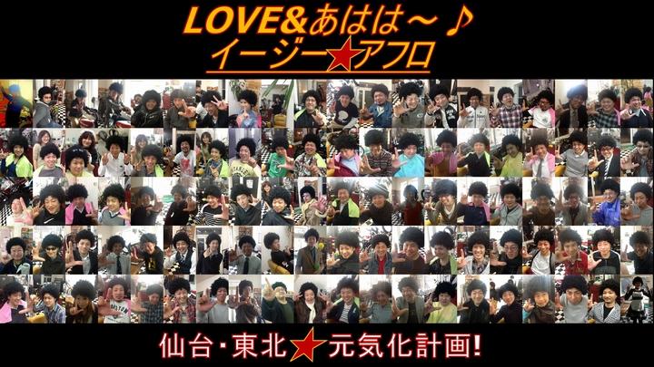 100人の!LOVE&あはは~♪アフロマンズ!プリーズ☆加川