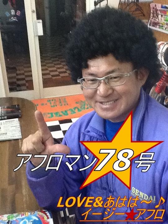 Great♪イージー★アフロマンズ☆LOVE&あはは~♪