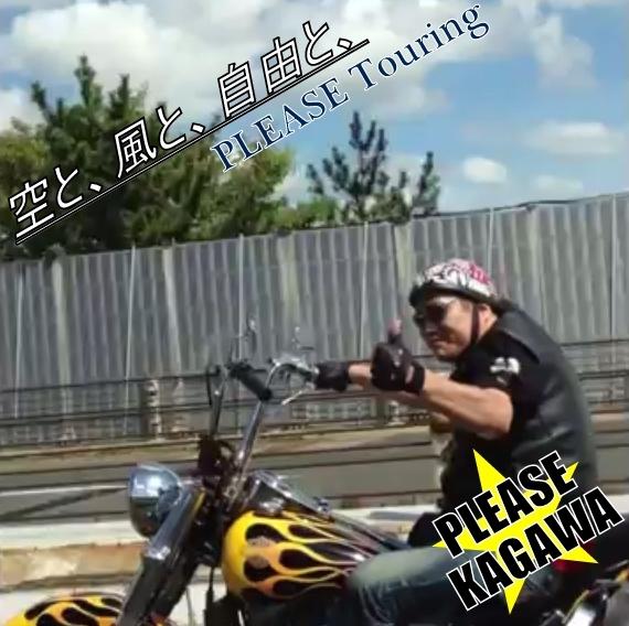空と、風と、自由と、PLEASE☆ツーリング プリーズ☆加川