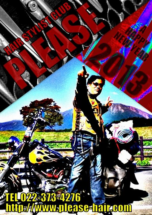 2013年巳年★年男プリーズ☆加川 頑張ります!