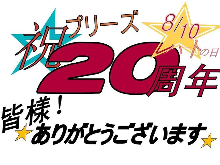 熱い握手☆20年祭☆仙台理美容プリーズ☆加川
