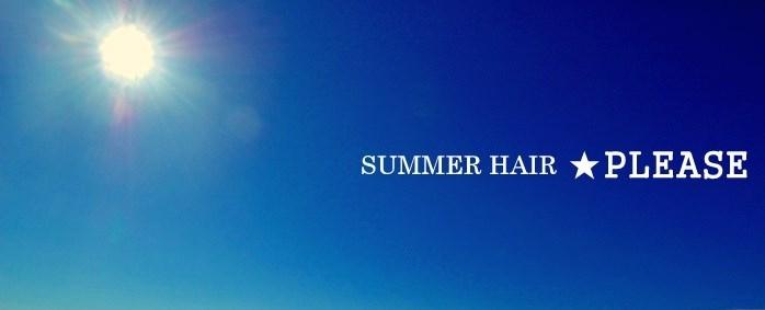 ★夏光 と 夏風 と 僕の夏ヘア★    プリーズ☆加川!!