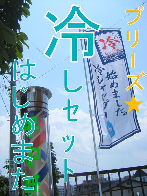 夏プリーズ★冷しシャンプー&冷しシェーブ★冷しセット★仙台