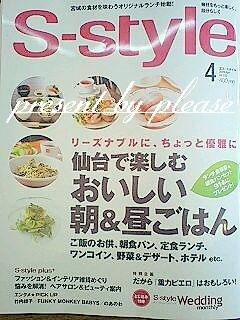女性誌S-style4月号 3月25日 仙台プリーズ☆加川
