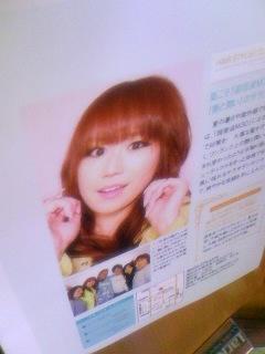 夏だ!ツヤ髪☆超音波M3D S-Style7月号 プリーズ☆