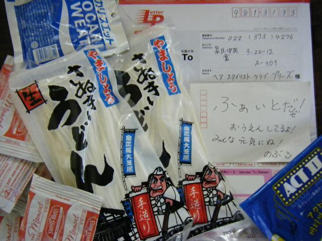 俺にも来た!神奈川県の友からの救援物資!
