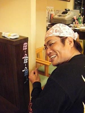 東京の島あはは♪の美笑顔☆  NO11 チーフ浅見編