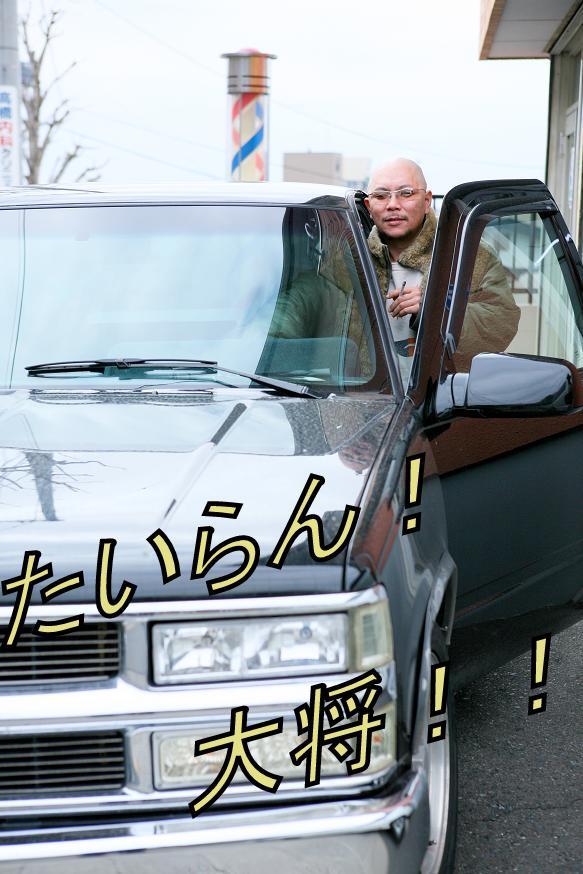 愛と勇気と炎の たいらん大将!&仙台 泉中央 プリーズ☆加川