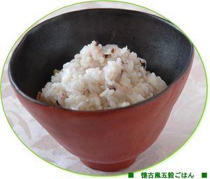 和風スープセット(五穀ごはん)
