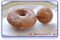 ◆◆限定20個◆◆ 懐古ドーナッツでございます。