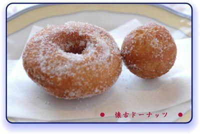 ◆◆ ドーナツの日 ◆◆