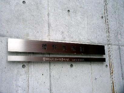 官野美術館