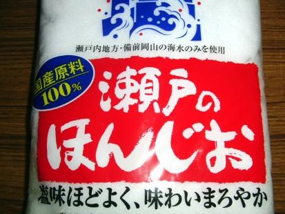 梅干作り2